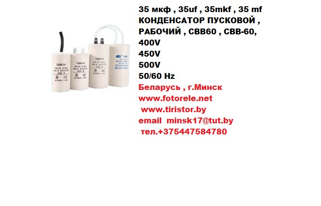 конденсатор пусковой , рабочий , cbb60 , cвb-60, 400v, 450v, 500v, 50/60 hz, 35 мкф