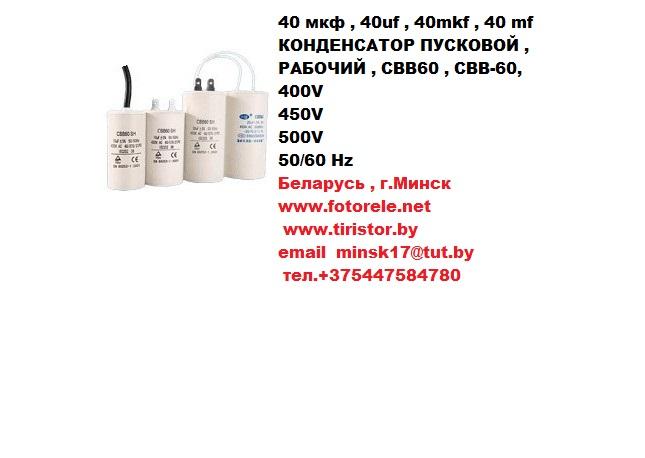 конденсатор пусковой , рабочий , cbb60 , cвb-60, 400v, 450v, 500v, 50/60 hz, 40 мкф