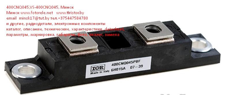 VS-400CNQ045PBF, 400CNQ045, Диод Шоттки 400А 45В корпус TO-244