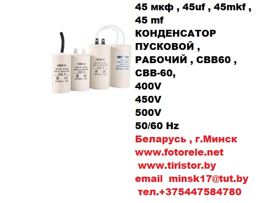 конденсатор пусковой , рабочий , cbb60 , cвb-60, 400v, 450v, 500v, 50/60 hz, 45 мкф