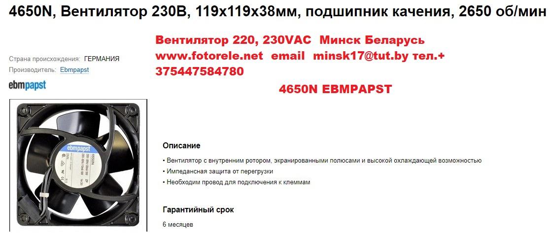 Вентилятор 220, 230 VAC EBMPAPST 4650N Минск Беларусь