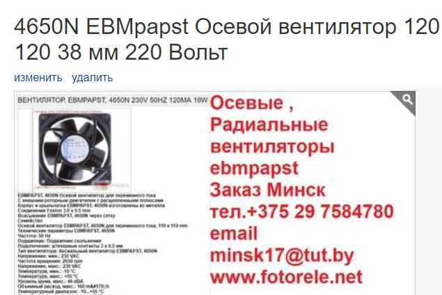 EBM-PAPST 4650NR Осевой Вентилятор, компактный, скольжения, 230 В AC, 119 мм, 38 мм, Серия 4000N