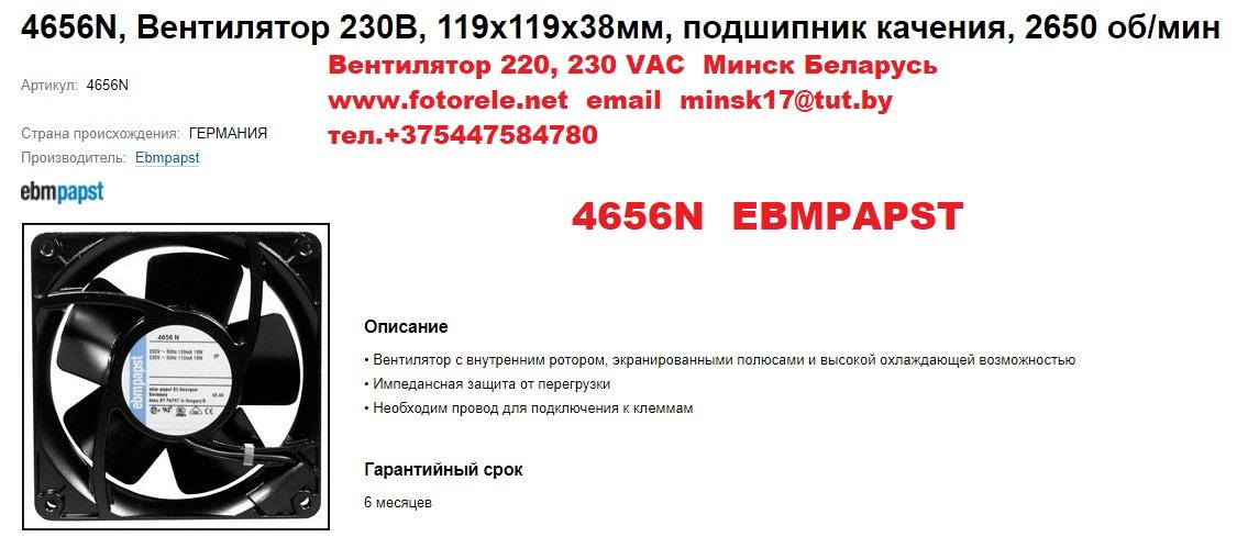Вентилятор 220, 230 VAC EBMPAPST 4656N Минск Беларусь