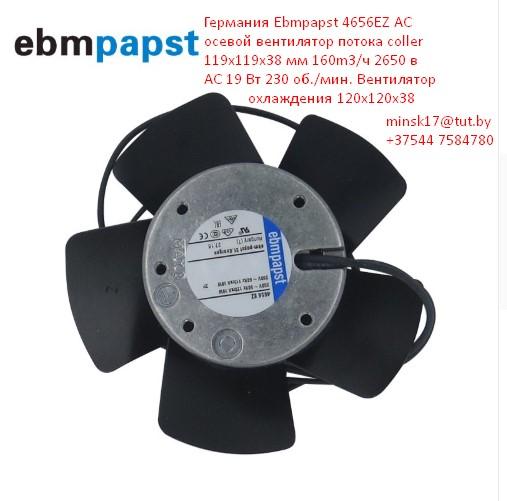 Ebmpapst 4656EZ AC осевой вентилятор