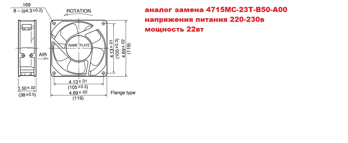 model 5915PC-23T-B30, 230VAC 35W 150x173x38мм Вентилятор NMB-MAT model 4715MC-23T-B50-A00, 230VAC 50 Hz 35W 119x119x38мм