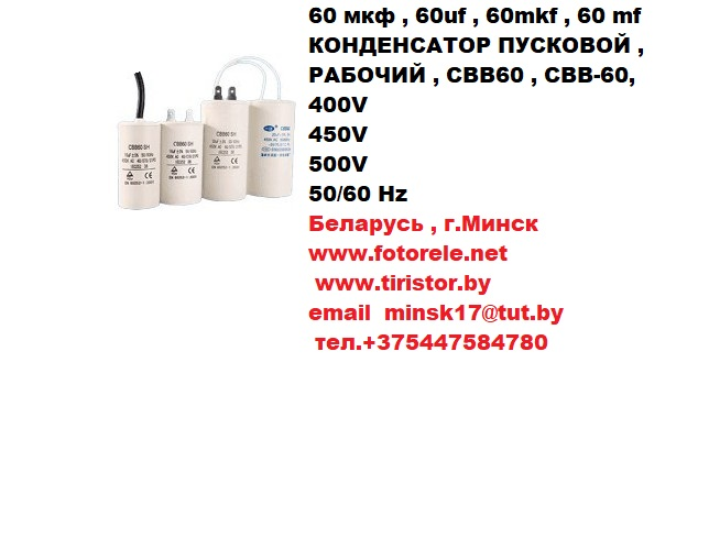 конденсатор пусковой , рабочий , cbb60 , cвb-60, 400v, 450v, 500v, 50/60 hz, 60 мкф