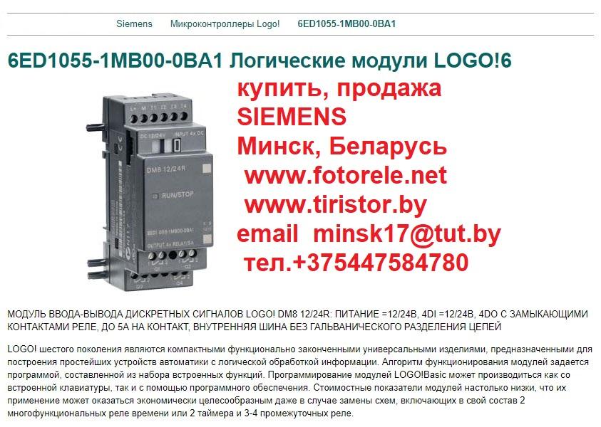 Модуль 6ed1055-1mb00-0ba1