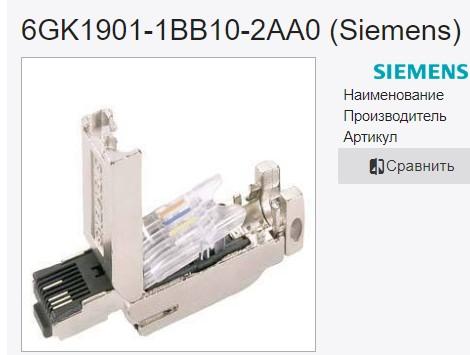 6GK1901-1BB10-2AA0 ( Siemens )