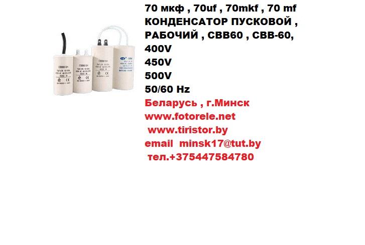 конденсатор пусковой , рабочий , cbb60 , cвb-60, 400v, 450v, 500v, 50/60 hz, 70 мкф