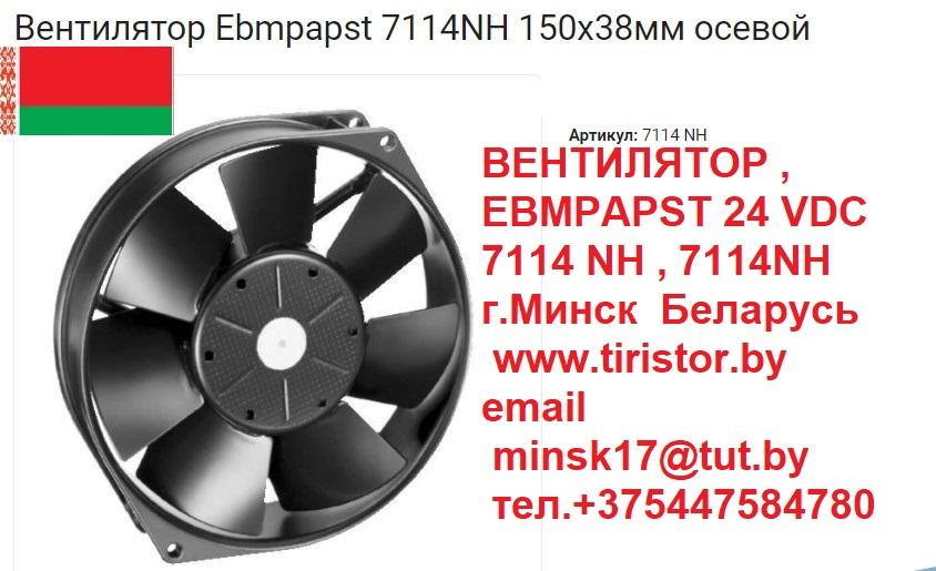 вентилятор , ebmpapst 24 vdc 7114 nh , 7114nh