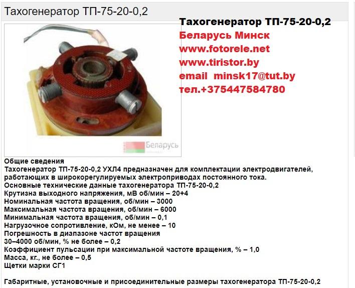 Тахогенератор аналог, замена, тп75-80-20-0.2