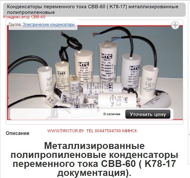 Металлизированные полипропиленовые конденсаторы переменного тока СВВ-60 ( K78-17 документация).