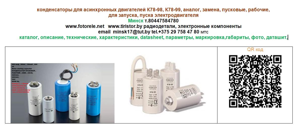 конденсаторы для асинхронных двигателей К78-98, К78-99, аналог, замена, пусковые, рабочие, для запуска, пуска электродвигателя, каталог, описание, технические, характеристики, datasheet, параметры, маркировка,габариты, фото, даташит