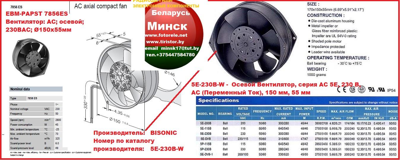 5E-230B-W -   Осевой Вентилятор, серия AC 5E, 230 В, AC (Переменный Ток), 150 мм, 55 мм, 53 дБА, 240 фут³/мин EBM-PAPST 7856ES Вентилятор: AC; осевой; 230ВAC; Ø150x55мм; 325м3/ч; 48дБА