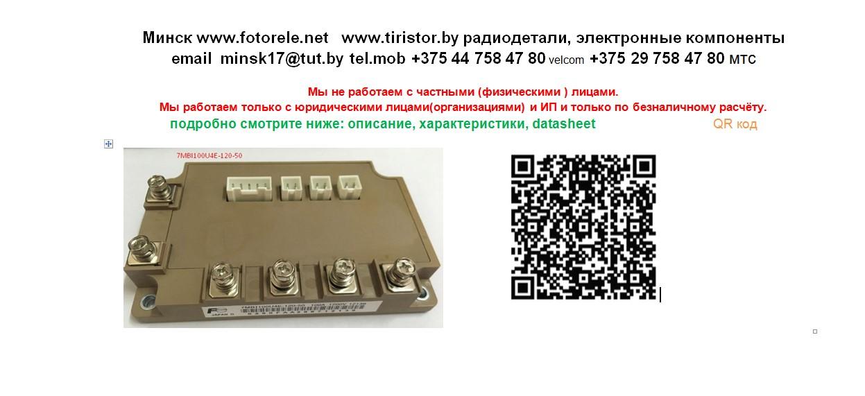 Модуль igbt 7MBI100U4E-120-50 fuji