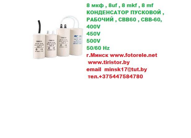 КОНДЕНСАТОР ПУСКОВОЙ , РАБОЧИЙ , CBB60 , CВB-60, 400V, 450V, 500V, 50/60 Hz, 6 мкф
