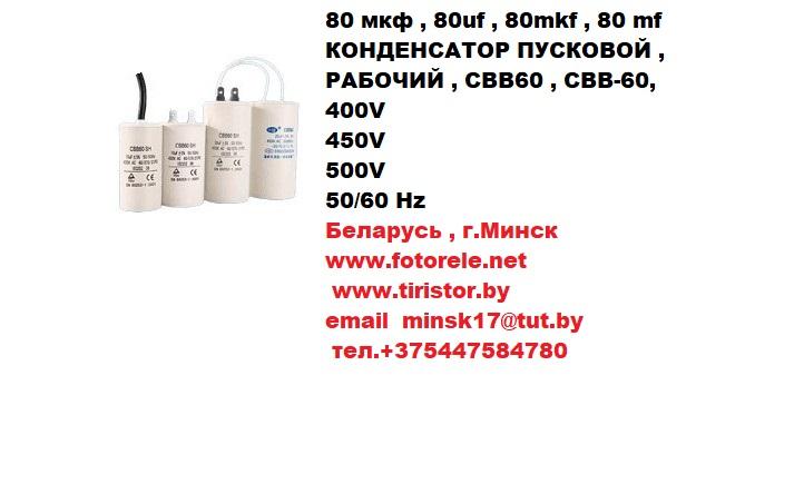 конденсатор пусковой , рабочий , cbb60 , cвb-60, 400v, 450v, 500v, 50/60 hz, 80 мкф