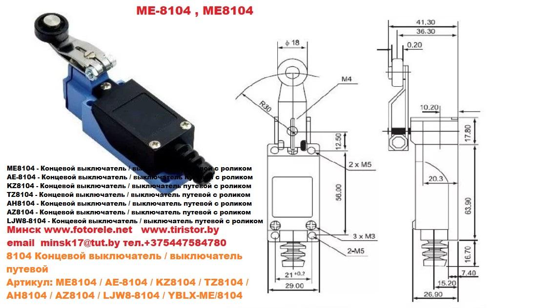 ME8104,AE-8104,KZ8104,TZ8104,AH8104,AZ8104,LJW8-8104,YBLX-ME,8104, KZ-8104-AI, ME8104,AE-8104,KZ8104,TZ8104,AH8104,AZ8104,LJW8-8104,YBLX-ME,8104,