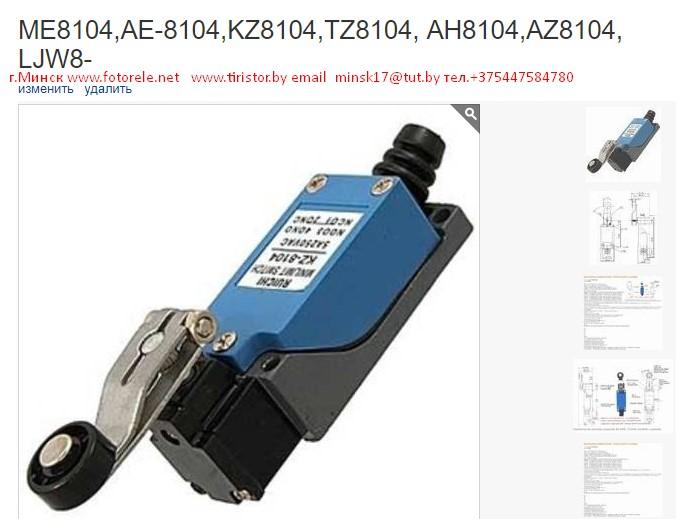ME_8104 - Концевой выключатель / выключатель путевой с роликом