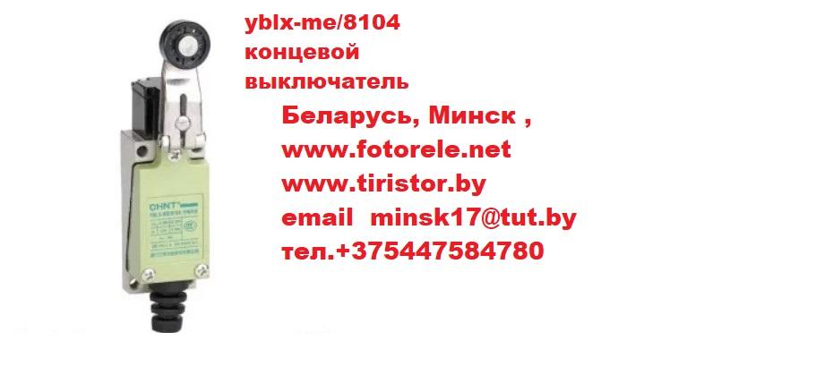yblx-me/8104 концевой выключатель