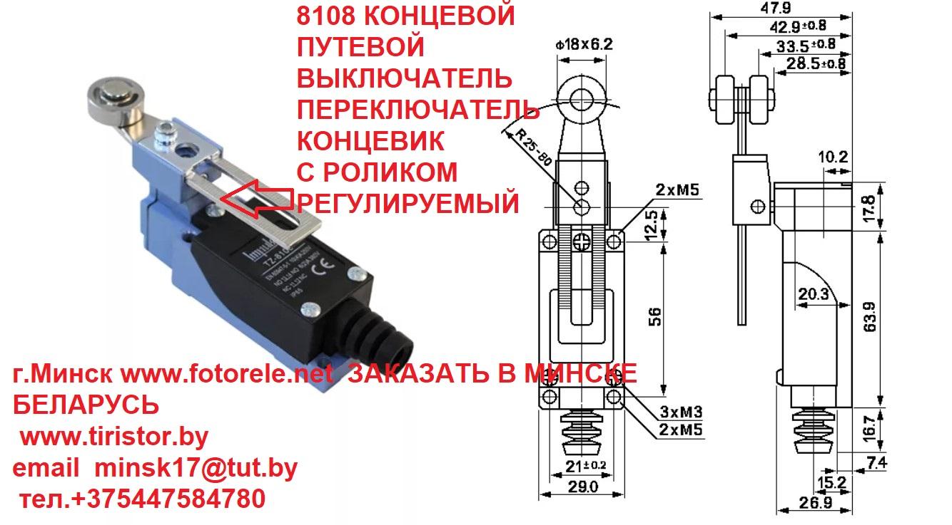 Выключатель путевой KZ-8108, TZ-8108 , с роликом
