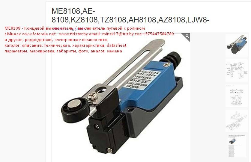 ME8108 - Концевой выключатель / выключатель путевой с роликом