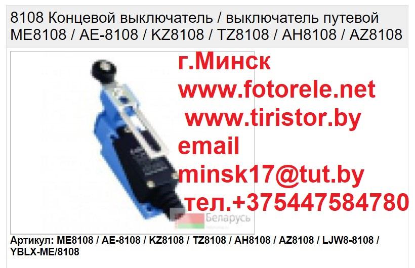 8108 Концевой выключатель / выключатель путевой ME8108 / AE-8108 / KZ8108 / TZ8108 / AH8108 / AZ8108 путевой