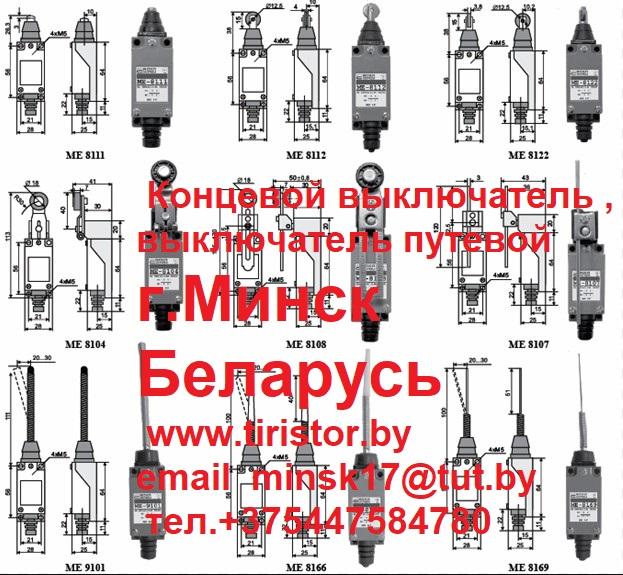 Концевой выключатель , выключатель путевой г.Минск Беларусь