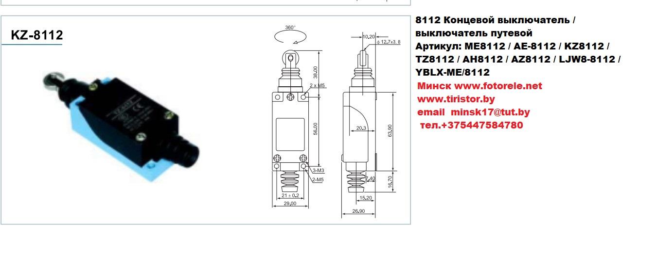 ME8112,AE-8112,KZ8112,TZ8112,AH8112,AZ8112,LJW8-8112,YBLX-ME,8112,