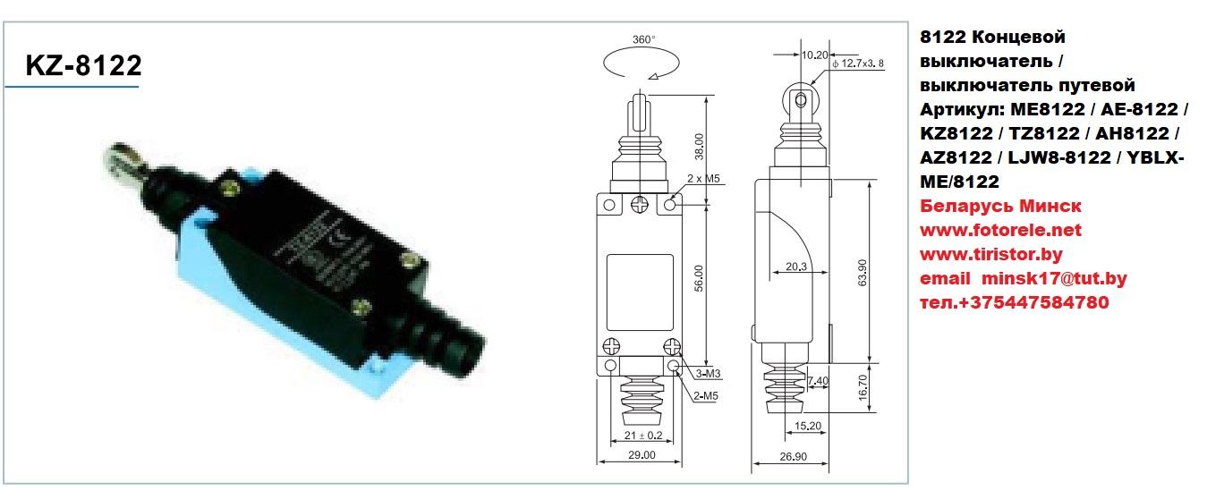ME8122,AE-8122,KZ8122,TZ8122,AH8122,AZ8122,LJW8-8122,YBLX-ME,8122,