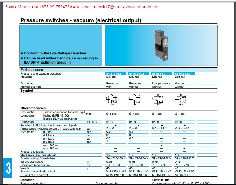 Реле давления CROUZET 2-8bar арт. 81513552
