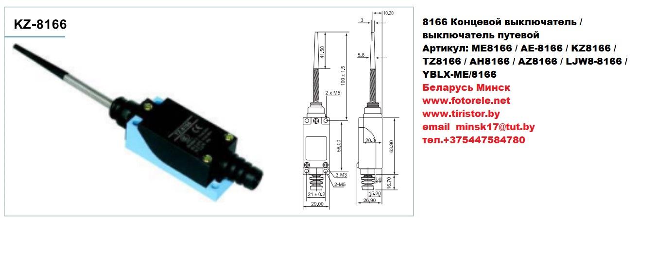 ME8166,AE-8166,KZ8166,TZ8166,AH8166,AZ8166,LJW8-8166,YBLX-ME,8166,