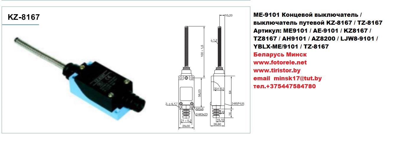 ME-9101KZ-8167,TZ-8167,