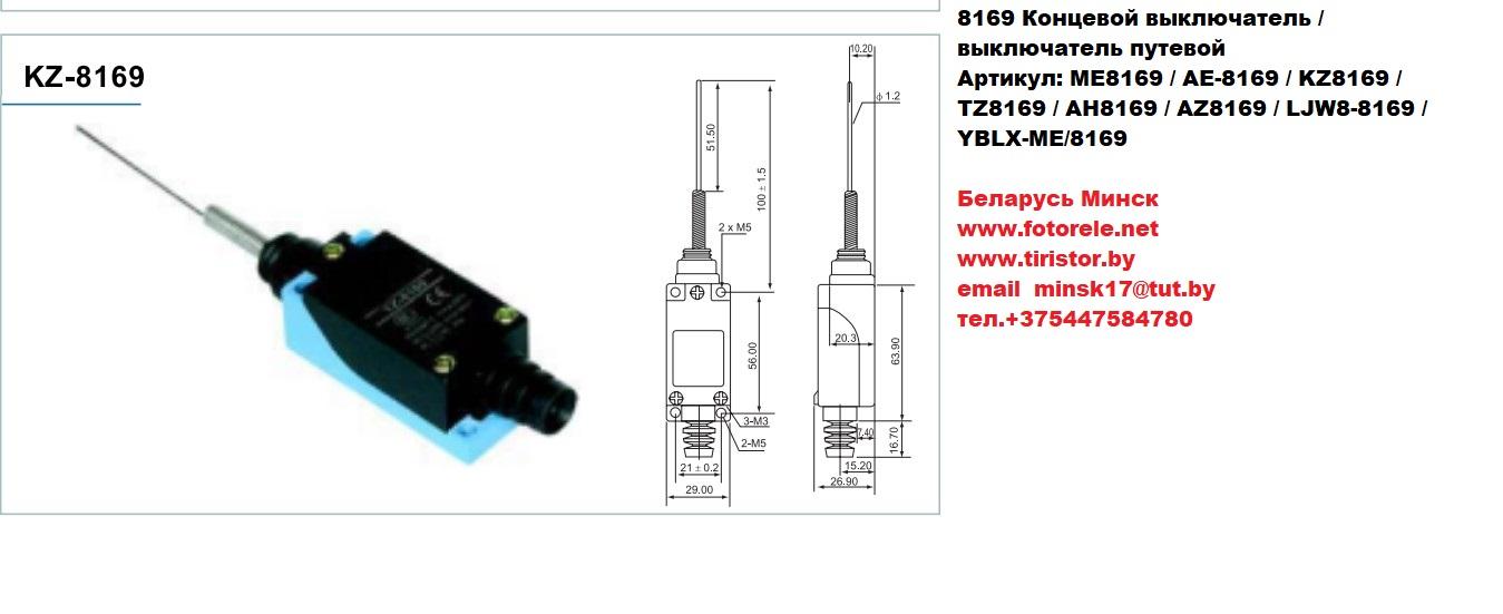 ME8169,AE-8169,KZ8169,TZ8169,AH8169,AZ8169,LJW8-8169,YBLX-ME,8169,
