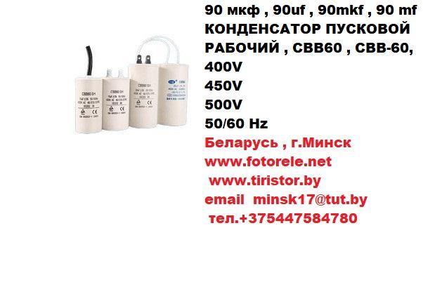 конденсатор пусковой , рабочий , cbb60 , cвb-60, 400v, 450v, 500v, 50/60 hz, 90 мкф