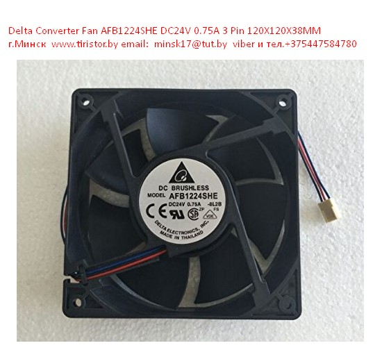 вентилятор Delta Converter Fan AFB1224SHE DC24V 0.75A 3 Pin 120X120X38MM