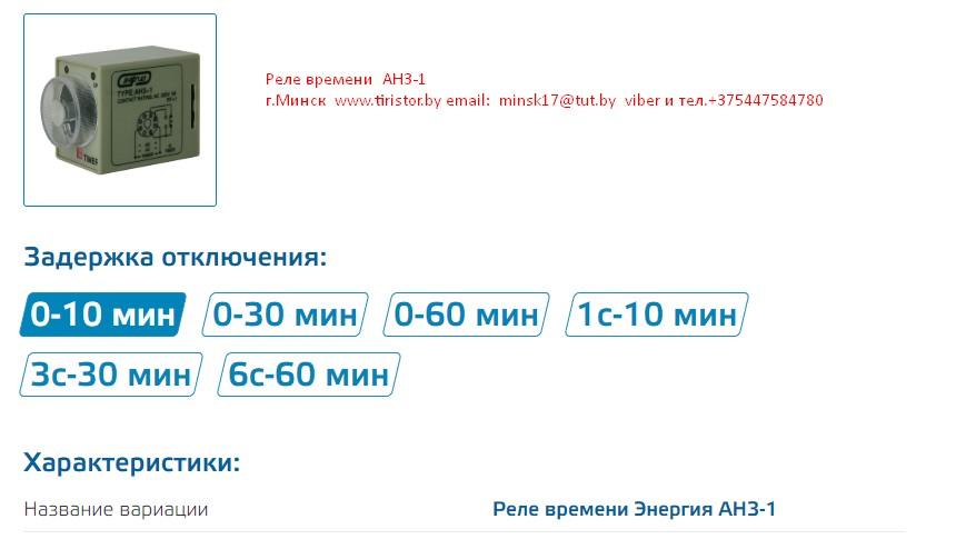 Pеле времени AH3-1 г.Минск