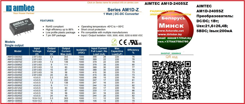AIMTEC AM1D-2405SZ Преобразователь: DC/DC; 1Вт; Uвх:21,6÷26,4В; 5ВDC; Iвых:200мА