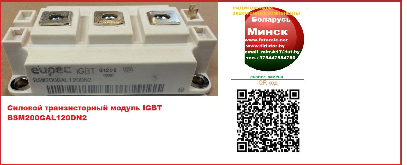 Силовой транзисторный модуль IGBT BSM200GAL120DN2