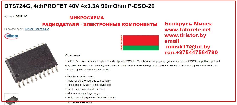 Bts724g микросхема