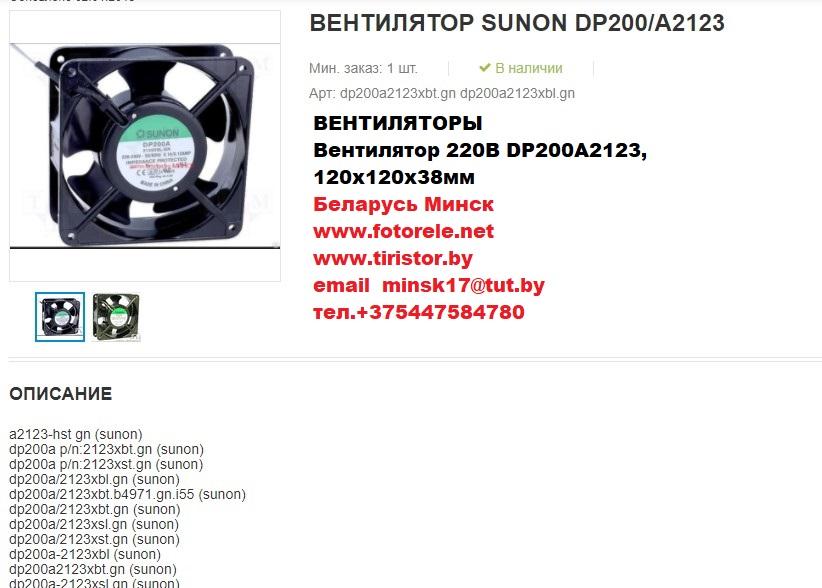 Вентилятор 220В DP200A2123, 120х120х38мм Sunon