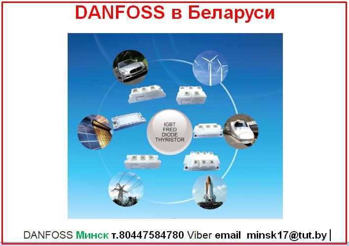 danfoss в Минске Беларусь