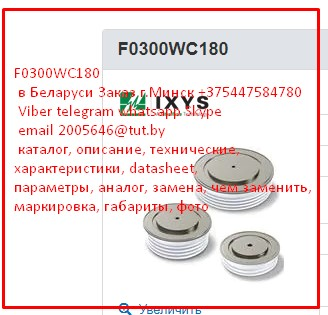 Диод F0300WC180 IXYS UK WESTCODE