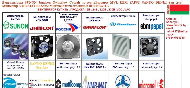 Вентиляторы SUNON Вентиляторы JAMICON Вентиляторы ОТЕЧЕСТВЕННЫЕ Вентиляторы QwikFlow Вентиляторы Finder Вентиляторы Ebmpapst Вентиляторы Comair Rotron Вентиляторы San Ace DC Вентиляторы San Ace AC Вентиляторы Multicomp Вентиляторы NMB-MAT Вентиляторы BI-Sonic Вентиляторы Micronel Вентиляторы разные Вентиляторы SUNON Jamicon QwikFlow Comair rotron Ebmpapst MVL EBM PAPST SANYO DENKI San Ace Multicomp NMB-MAT BI-Sonic Micronel Отечественные: ВН2 ВВФ-112