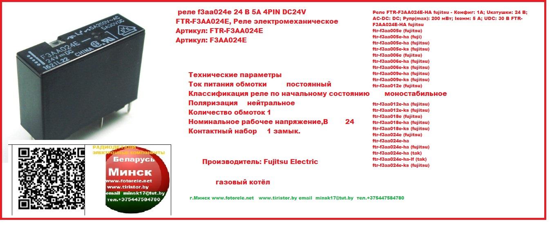 FTR-F3AA024E, Реле электромеханическое