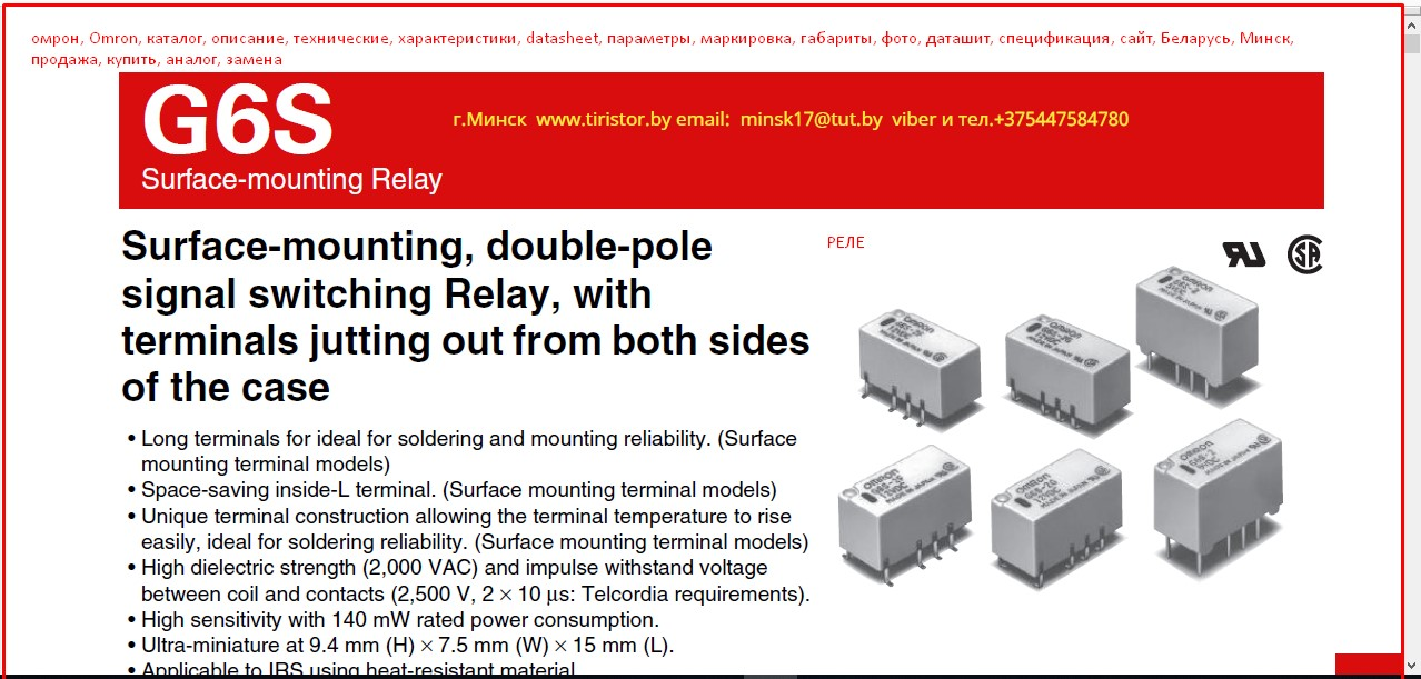 Реле G6S2 12VDC [TX2-12V] Реле G6S2 24VDC [TX2-24V] Реле G6S2 5VDC [TX2-5V]