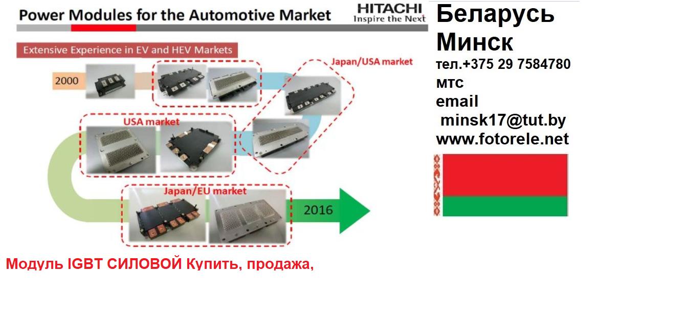 Hitachi модуль IGBT продам, купить Беларусь Минск