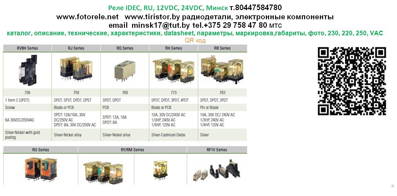 Реле IDEC, RU, 12VDC, 24VDC