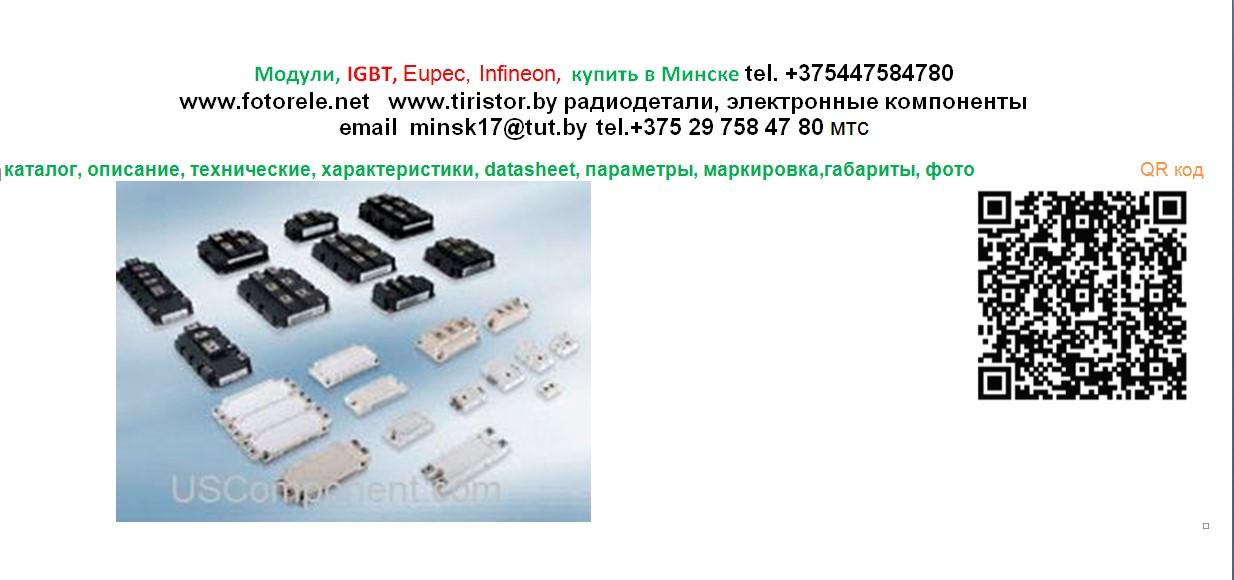 Модули, IGBT, Eupec, Infineon, каталог