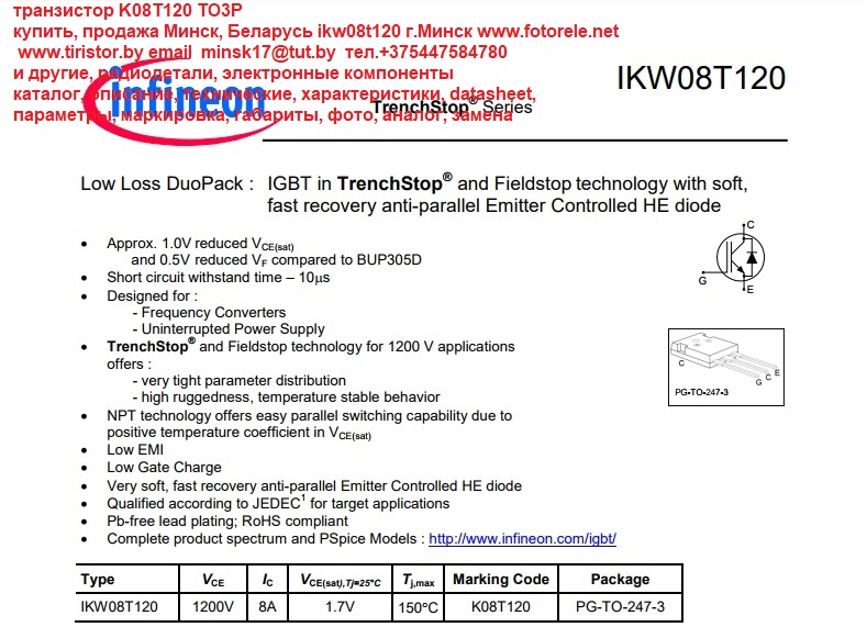 транзистор K08T120 корпус TO3P igbt
